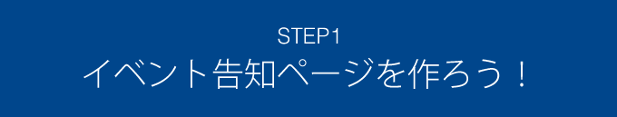 step1_header.png
