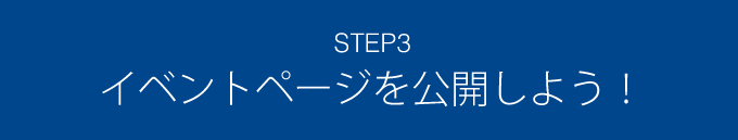 step3_header.png