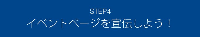 step4_header.png